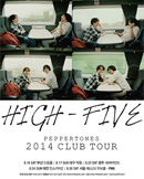페퍼톤스 2014 CLUB TOUR [HIGH-FIVE]