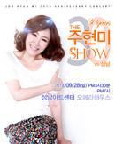 2014 데뷔 30주년 기념 특별공연 [THE 주현미 SHOW] i