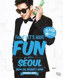 소지섭 팬미팅 Final! Let's have fun in Seoul