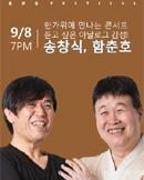 송창식, 함춘호 콘서트 - 블루문페스티벌