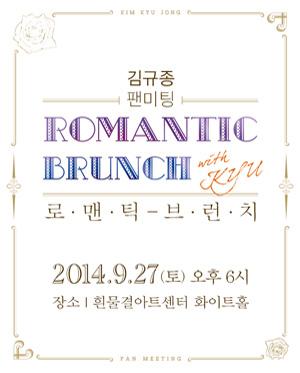 김규종 공식 팬미팅 [Romantic Brunch with KYU] - 팬클럽