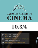 JARASUM ALLNIGHT CINEMA
