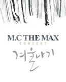 [부산] 2014 엠씨더맥스 전국투어콘서트<겨울나기(Wi