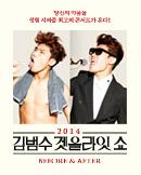 [부산] 2014 김범수 겟올라잇쇼 [BEFORE & AFTER]