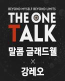 THE ONE TALK - 말콤 글래드웰