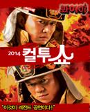 2014 컬투쇼 [퐈이야]  - 대전공연