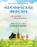 [부산] 2014 카즈미 타테이시 트리오 내한공연 -지브