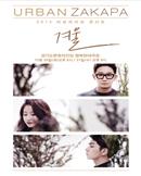 2014 어반자카파 콘서트 '겨울' - 수원