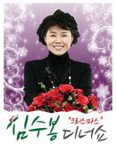 2014 심수봉 크리스마스 디너쇼