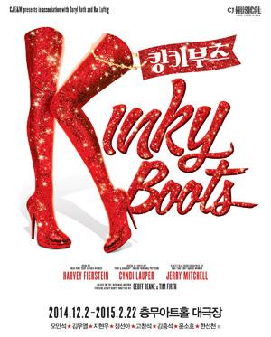 뮤지컬 킹키부츠 (Kinky Boots)