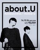 about_U
