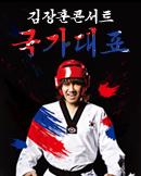 [부산] 김장훈 전국투어 콘서트 '국가대표'