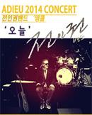 전인권밴드 콘서트 [아듀2014 - 오늘]