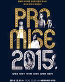 세종문화회관 제야콘서트〈Promise 2015〉