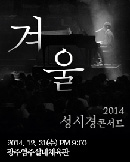 [광주] 2014 성시경 콘서트<겨울>