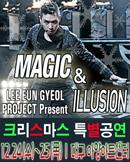 """[대구] 이은결의 블록버스터 매직콘서트""""MAGIC&ILLU"""