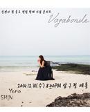 신연아 첫 솔로앨범 발매기념 콘서트