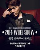 2014 휘성 전국투어 크리스마스콘서트 [Whee Show] -