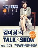 김미경의 톡앤쇼 인천