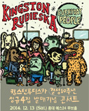 킹스턴 루디스카 콘서트 [Everyday People]