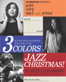 3 Colors Jazz Christmas - 송영주, 이부영, 박윤우