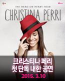 2015 크리스티나 페리 내한공연 (Christina Perri Liv