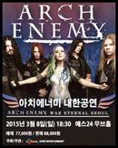 아치 에너미(Arch Enemy) 내한공연