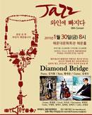 Jazz..와인에 빠지다 66th - Diamond Bridge
