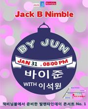 바이준(By Jun)과 함께하는 잭비님블 발렌타인콘서트