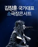 [창원] 김장훈 '국가대표콘서트' 소극장 콘서트