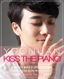 2015 윤한 단독 콘서트 - KISS THE PIANO