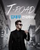 2015 김태우 첫번째 전국투어 콘서트<T-Road>서울