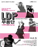 LDP 무용단