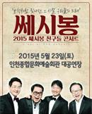 [인천] 2015 쎄시봉 콘서트