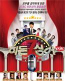 히든싱어 TOP7 대전콘서트