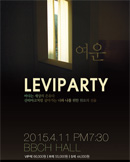 LEVIPARTY 콘서트