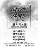 GLAM NIGHT VoL.7