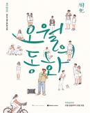 2015 허각 콘서트 - 오월의 동화(同化)