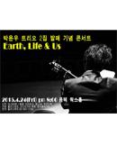 박윤우 트리오 2집 발매 기념 몬서트 - Earth, Life &