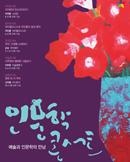 2015 인문학콘서트 [10월]- 대전