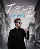 [전주] 2015 김태우 첫번째 전국투어 콘서트<T-Road