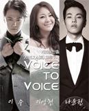 이수, 이영현, 나윤권 콘서트 - VOICE TO VOICE in 울