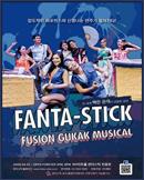 판타스틱 (Fanta-Stick) 뮤지컬