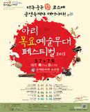 아리목요예술무대 페스티벌2015 (7.9) - 대구