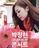 [부산] 2015 박정현 콘서트<I AM YOU ARE ME>