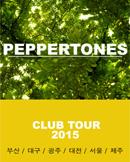 페퍼톤스 CLUB TOUR 2015 서울