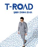 2015 김태우 콘서트 <T-Road>