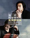 김선욱&이상엔더스