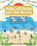 Percussion on the beach (퍼커션 온 더 비치)