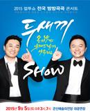 [군산] 2015컬투<두새끼 SHOW>전국 방방곡곡 콘서트